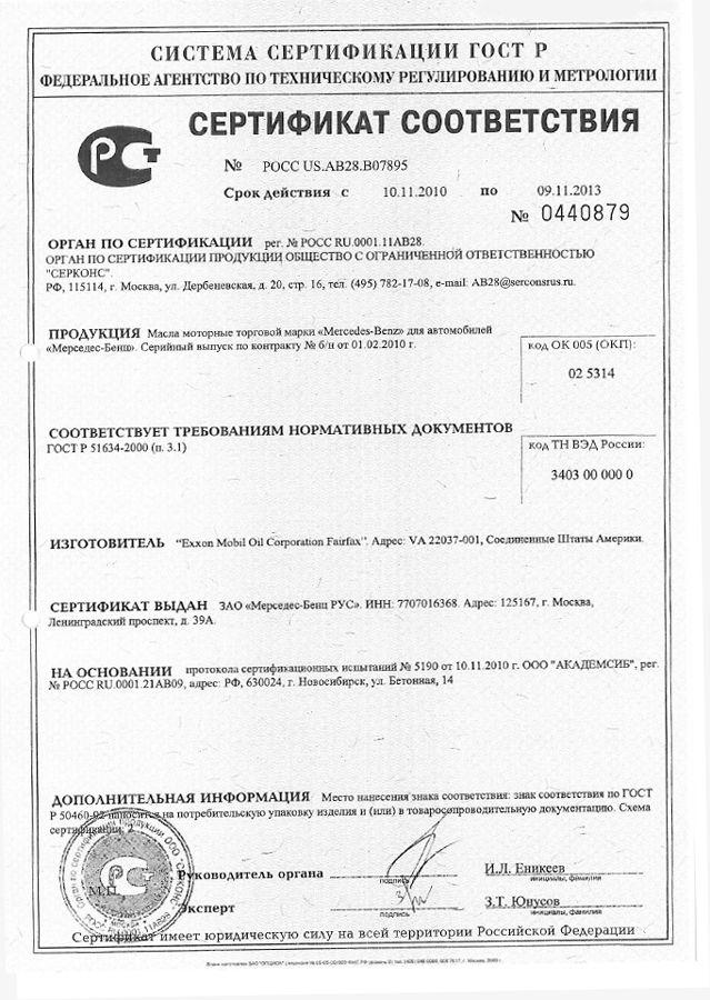 Образец Сертификата Обязательной Сертификации