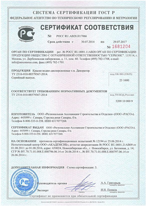 ГОСТ Р знак добровольная сертификация