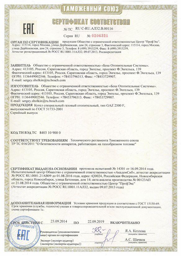 Сертификация игрового оборудования казахстан обязательна ли сертификация шлагбаумов