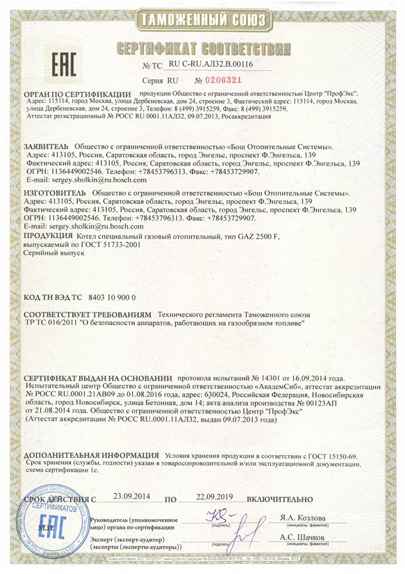 Сертификация фонтанов сертификация в сфере производства и эксплуатации титтмо
