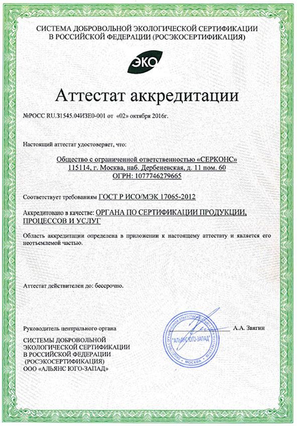 Экологическая сертификация продукции и производства сертификат качества сталь листовая гост 19903-74