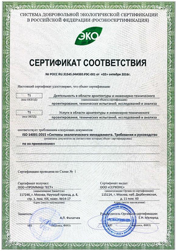 Сертификация отходов в спб iphone сертификация в украине