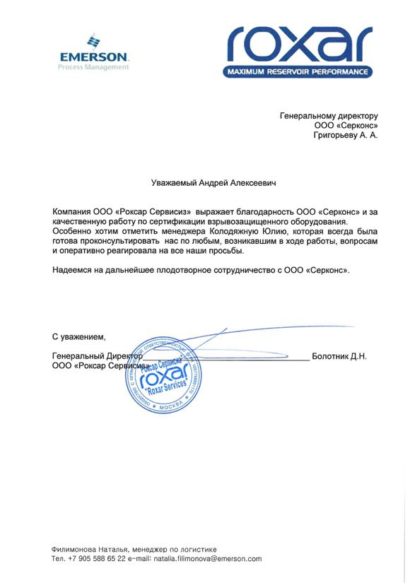 Благодарность по сертификации взрывозащищенного оборудования