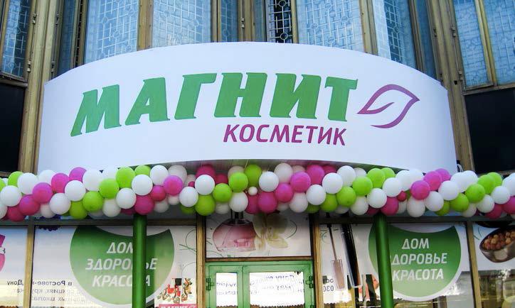 Русская косметика отзывы сотрудников