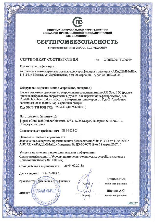 Экспертиза, лицензирование, сертификация чс технологической безопасности уголь сертификация