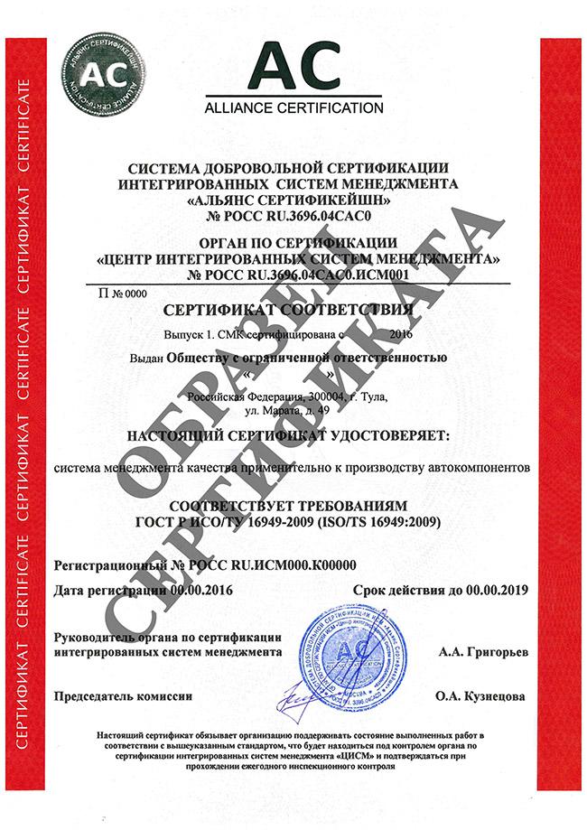 Стандарт закупки по исо/ту 16949 международная сертификация инвестицио