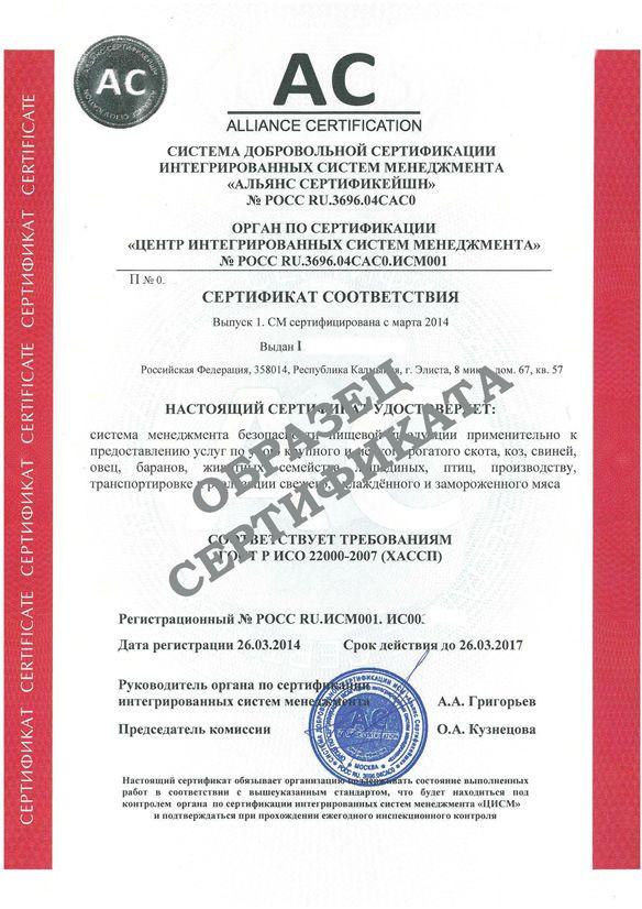 Сертификация системы насср сертификация и декларация одновременно