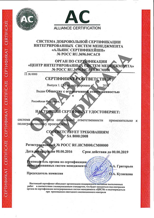 Ответственность добровольная сертификация образец сертификата исо 9001-2009 исо 9001 2008