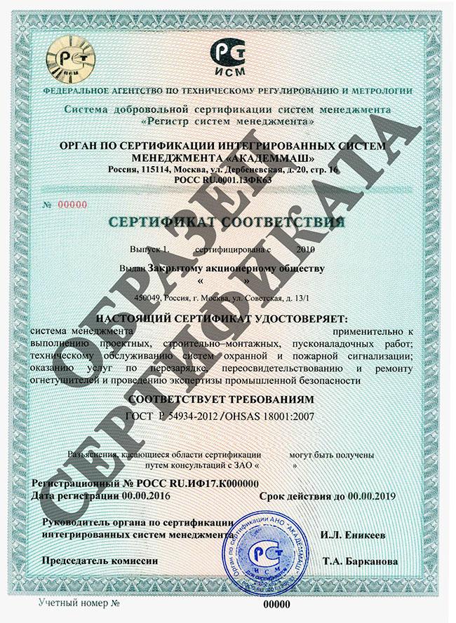 Сертификация системы менеджмента профессиональной безопасности и здоровья международная сертификация рыбы