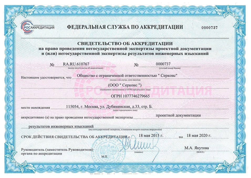 Свидетельство об аккредитации на право проведения негосударственной экспертизы проектной документации компании SERCONS (ООО Серконс)