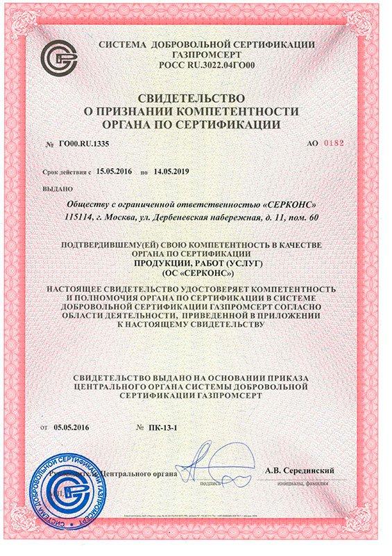 Аккредитация органа в Системе ГАЗПРОМСЕРТ