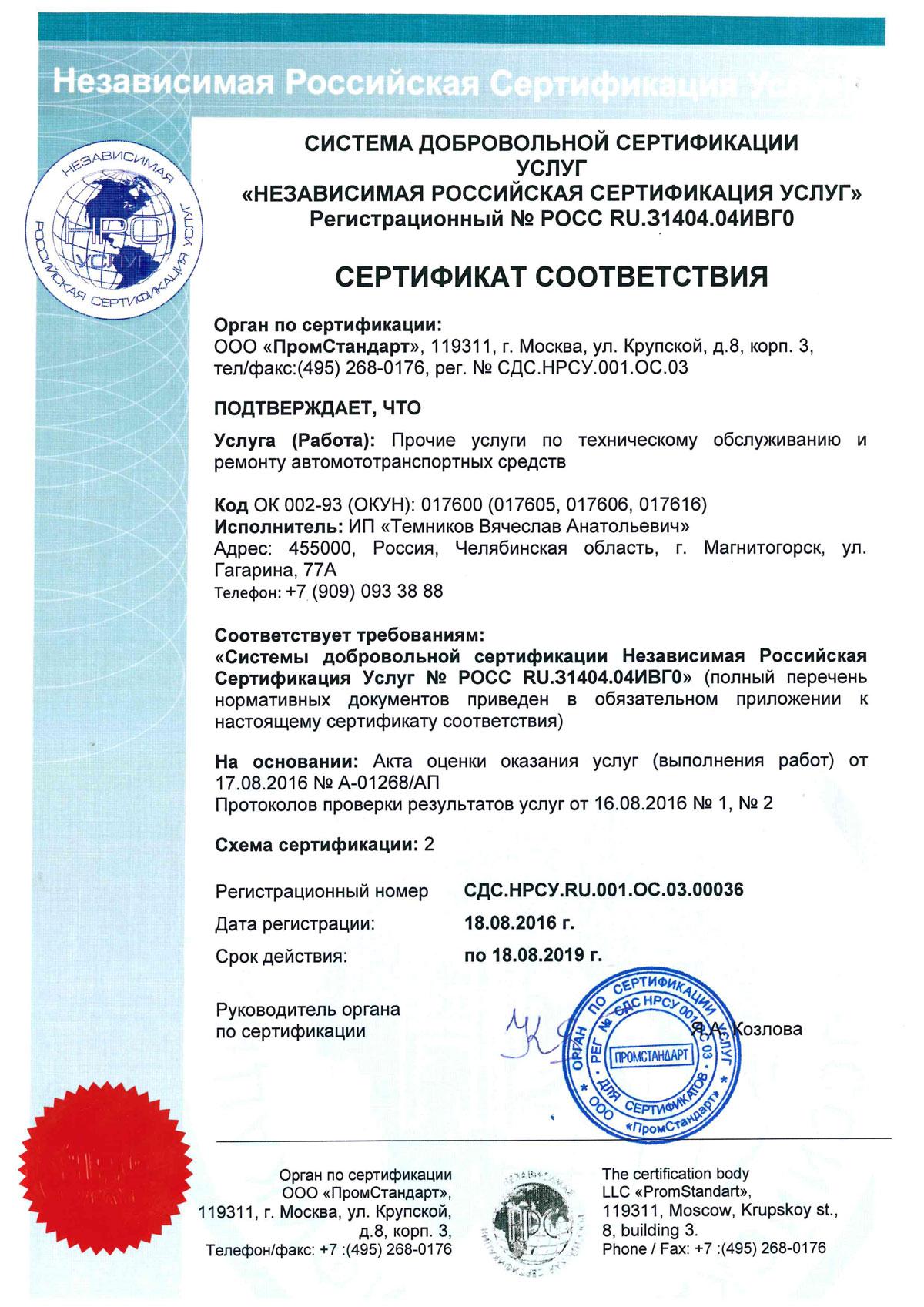 Сертификация услуг размещения в гостинице сертификация, метрология профессия казахстан