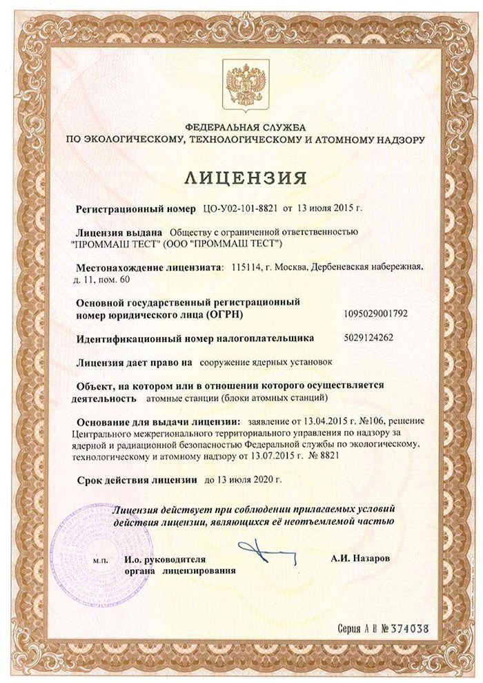 Наша лицензия Ростехнадзора
