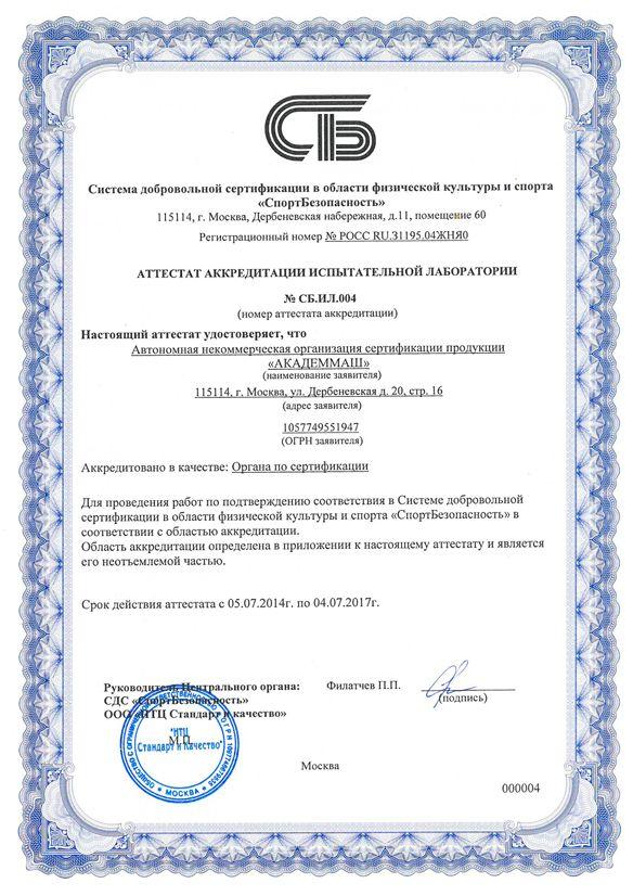 Аттестат аккредитации лаборатории в СДС СпортБезопасность