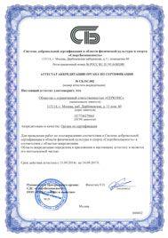 Аттестат аккредитации в СДС СпортБезопасность ОС Серконс