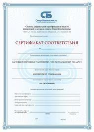 сертификат в области спорта образец