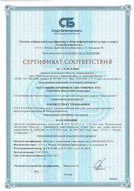 сертификат спортивного объекта