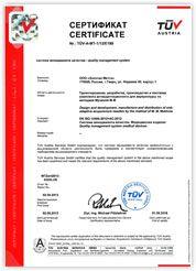"""Выданный сертификат компании """"Солнечная долина"""""""
