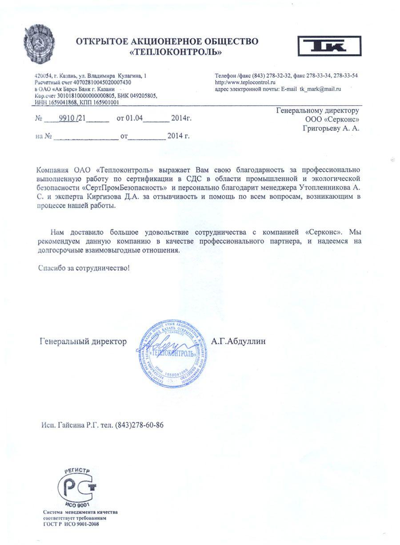 Благодарность СДС СертПромБезопасность