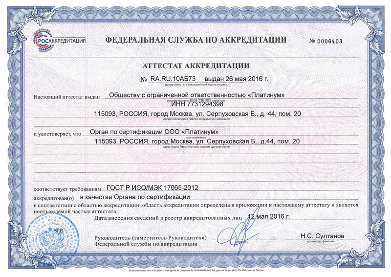 Аккредитация ТР ТС