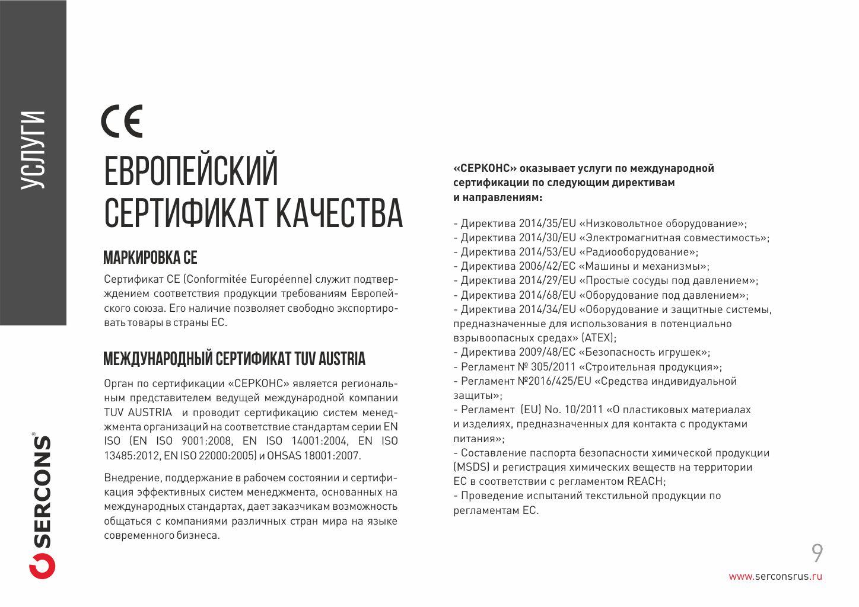 Сертификация на эмс и электробезопасность в электротехнике и электроэнергетике электробезопасность дома реферат