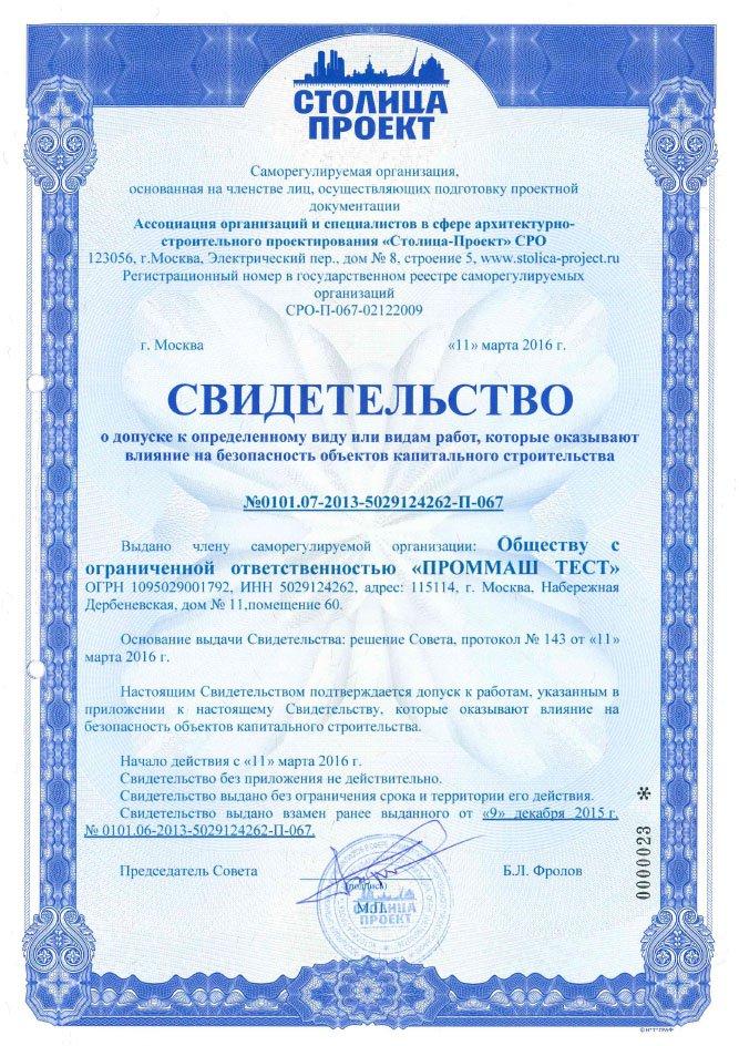 Аккредитация промышленные СТУ