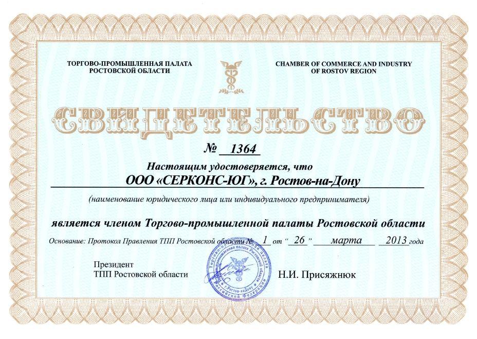 """Вступление """"Серконс- Юг"""" в торгово-промышленную палату - Новости"""