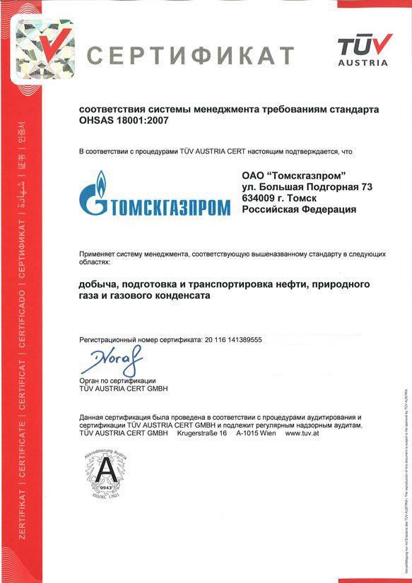 Сертификация iso tuv сертификация украина севастопль