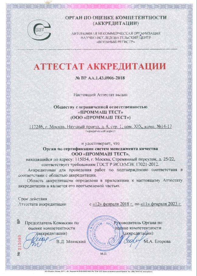 Зачем нужна сертификация электроэнергии гост, ту сертификат изготовителя по фруктам