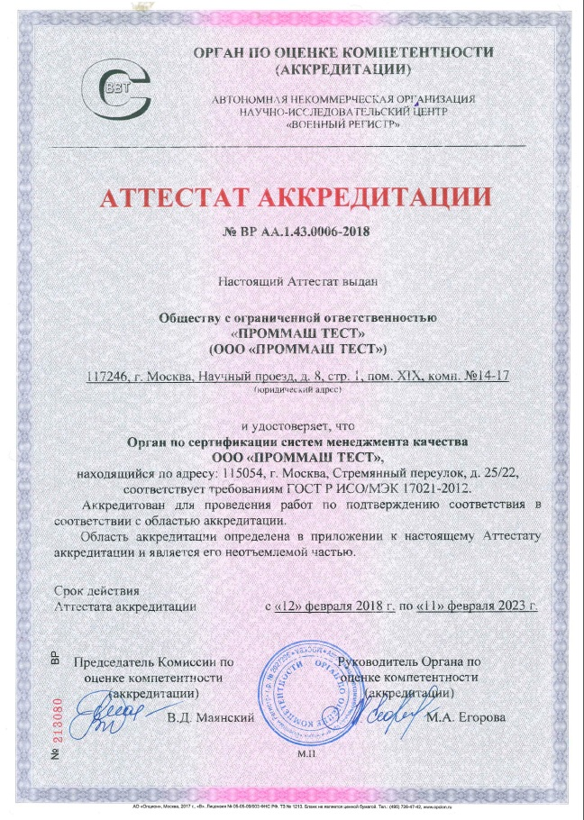 гост рв 308 2017