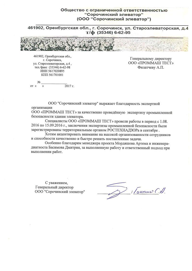 Декларация промышленной безопасности для элеватора фв транспортер т4 предохранители