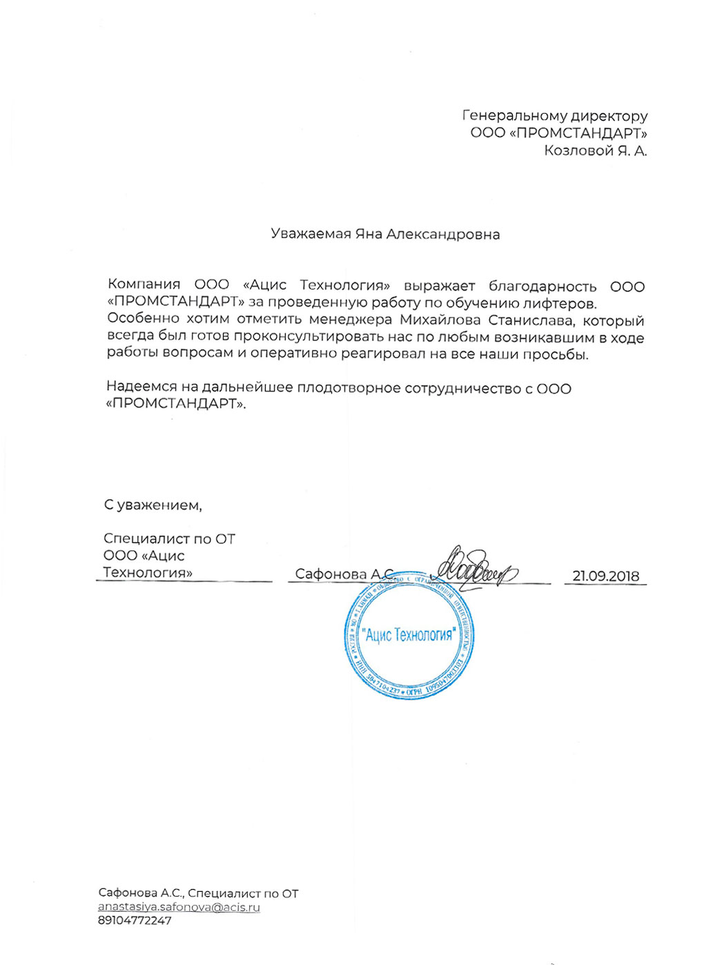 Код окпд2 обучение по электробезопасности категория по электробезопасности школа