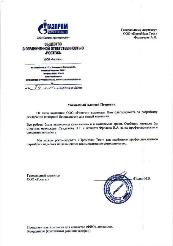 Сертификация рабочих мест в ростове на дону специальность метрология стандартизация и сертификация вгту