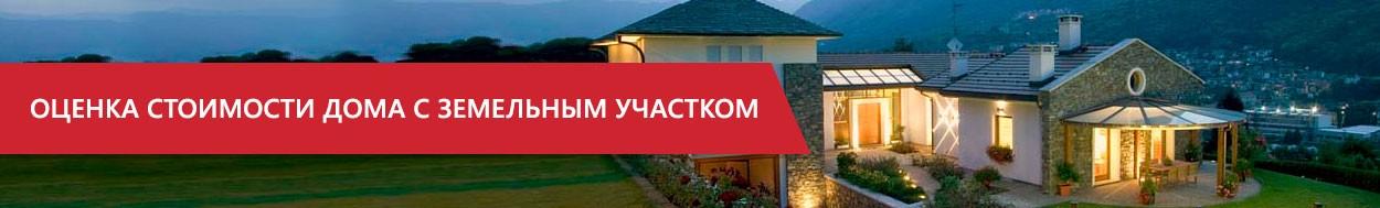 Оценка жилого дома и земельного участка онлайн