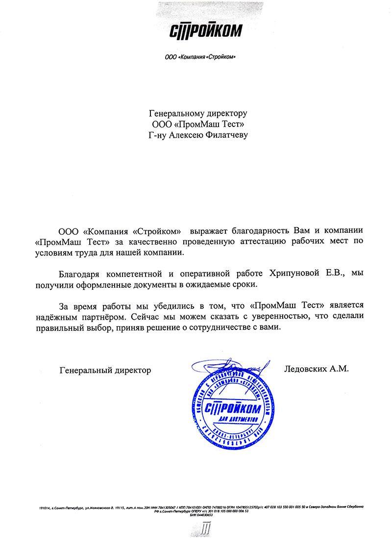 Круглый стол добровольная сертификация персонала самара сертификация ремни приводные