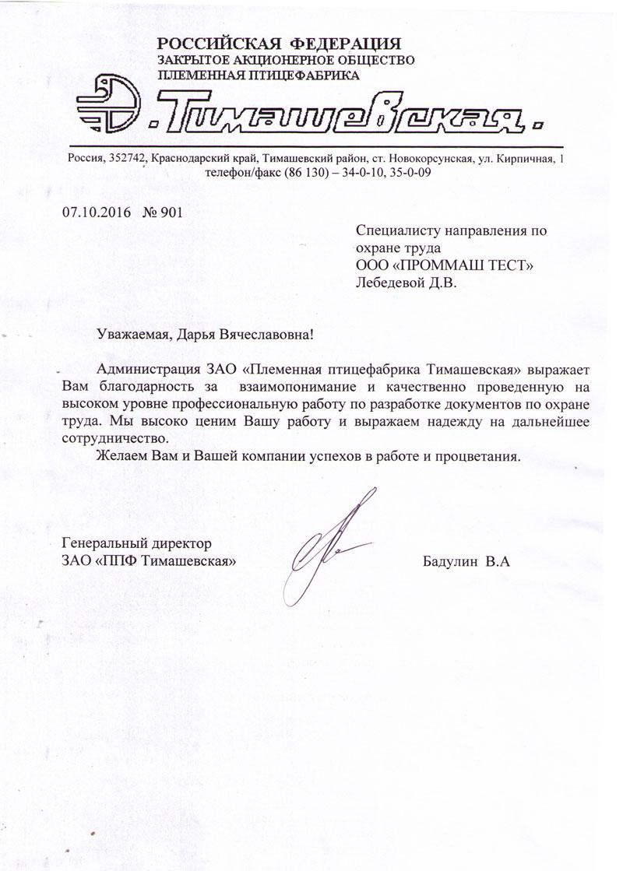 Договор услуг о проведении инструктажа по электробезопасности сдать на электробезопасность в архангельске