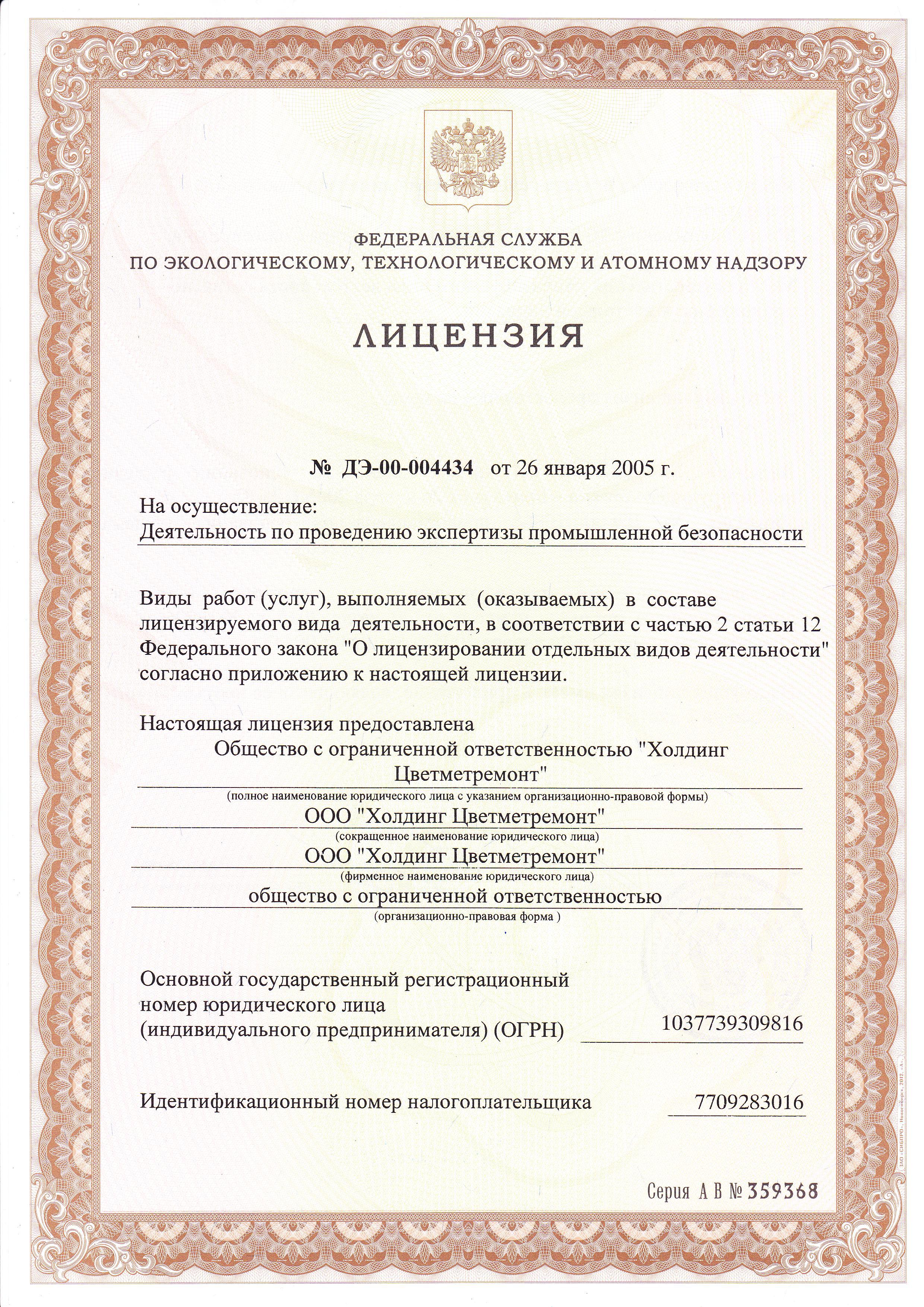реестр деклараций опасных производственных объектов