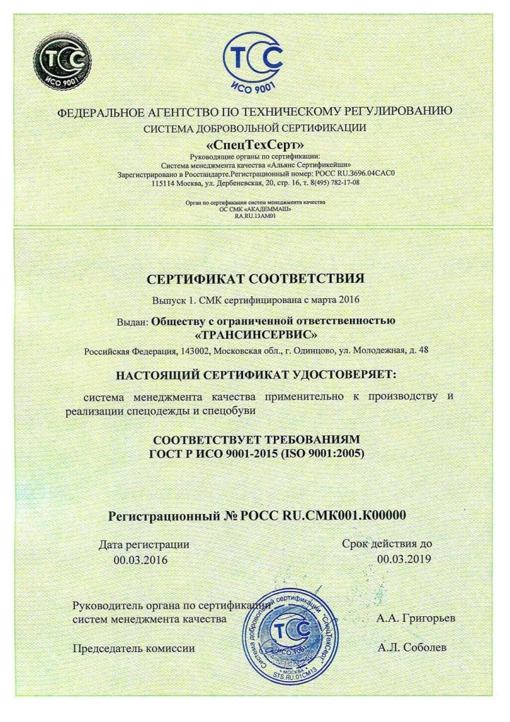 Сертификат ИСО 9001:2015 СпецТехСерт