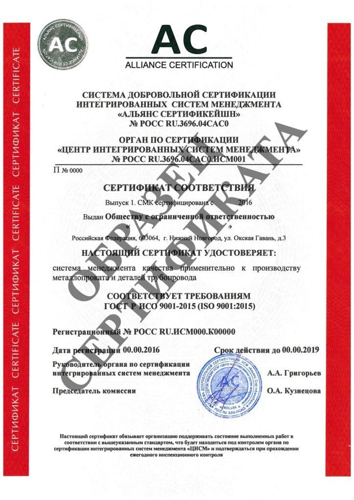 Сертификат ИСО 9001:2015 Альянс