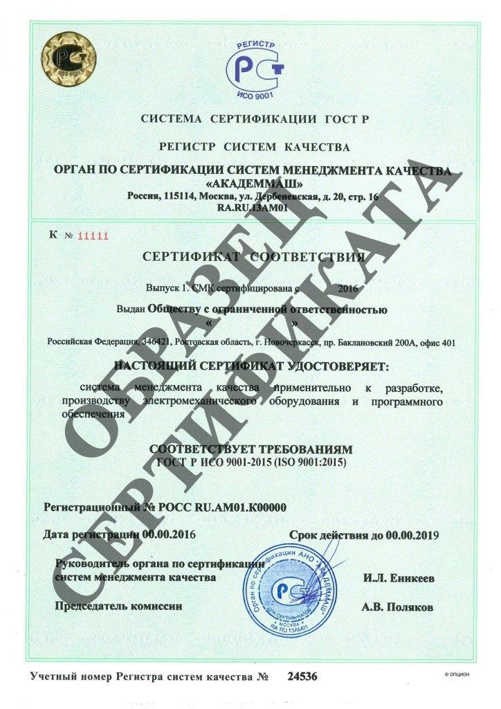 Сертификат ИСО 9001:2015 ГОСТ Р