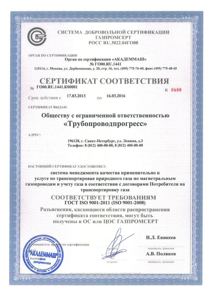 Сертификация 9001 ставрополь nokia e52 получение сертификата