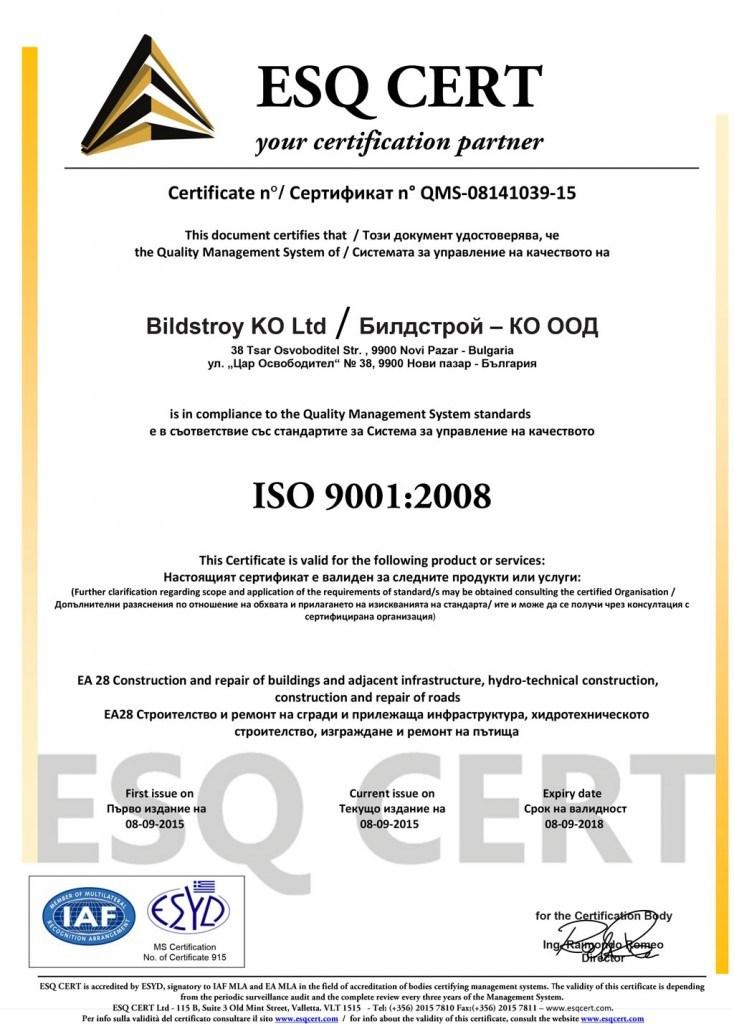 Сертификат ISO 9001:2008 Bulgaria ESQ