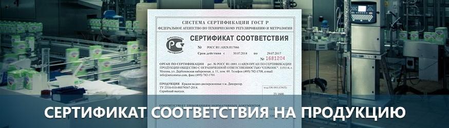 Что такое сертификат соответствия на продукцию{q}