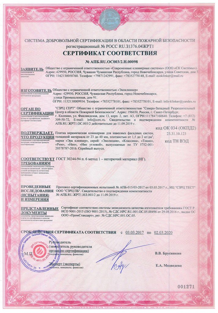 Сертификация гостиниц по пожарной безопасности сертификация технологий в пищевом производстве