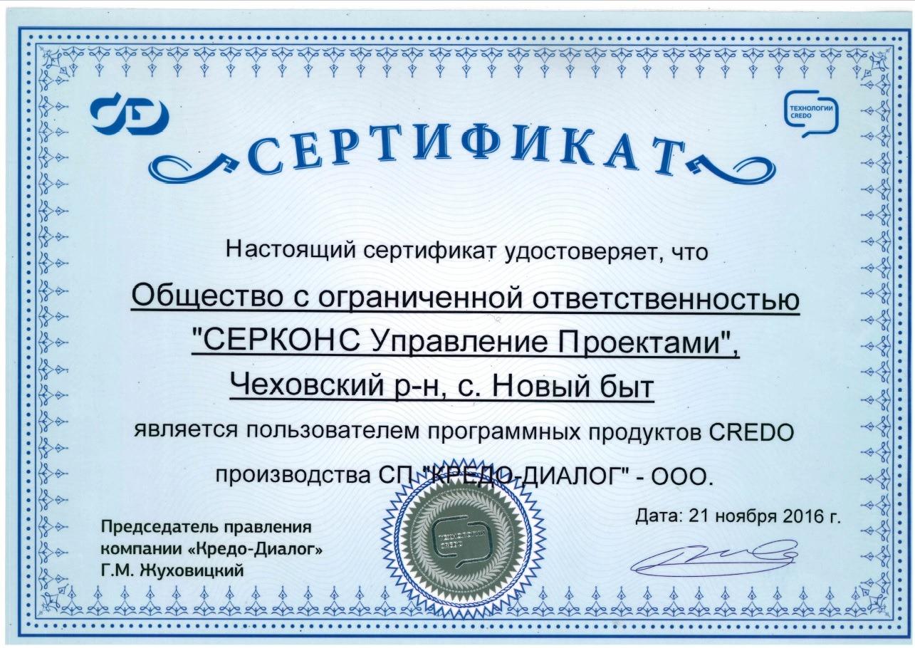 Инженерно-геодезические изыскания сертификация ооо сертификация г.саранск